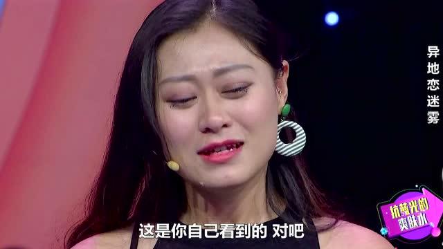 第1期:异地恋男友失联女孩泪崩