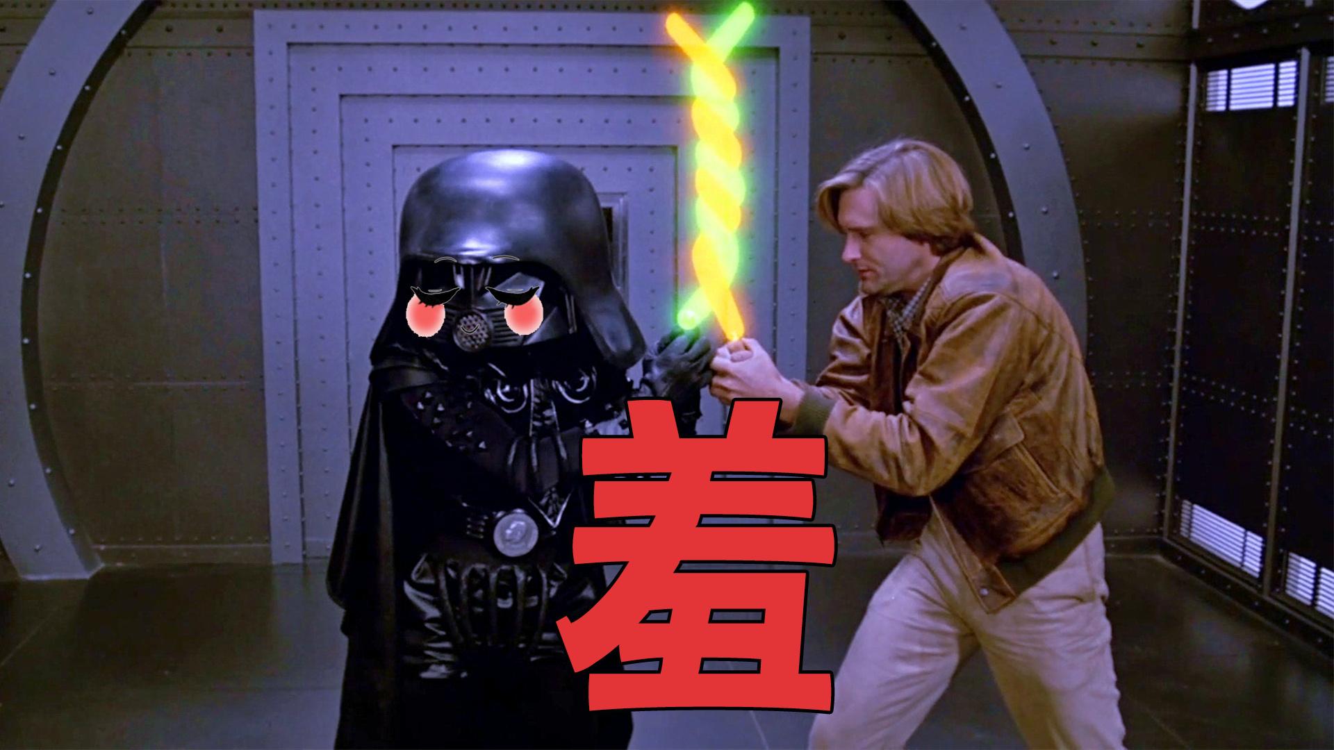 """黑武士头盔像口锅,光剑像麻花,这部""""星球大战""""太搞笑"""
