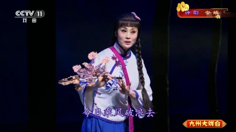 《九州大戏台》 20210725 评剧《安娥》