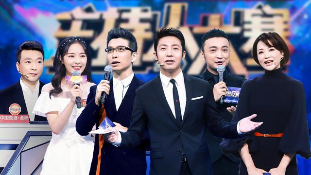 第6期:朱广权撒贝宁爆笑同台