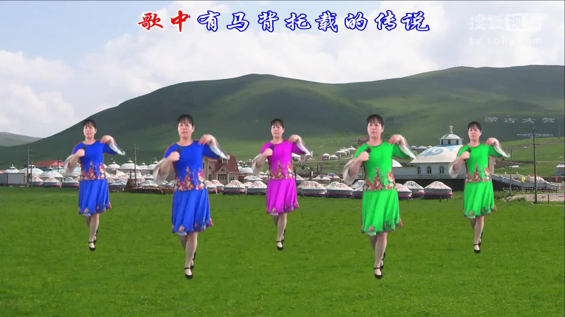 大宇广场舞《歌从草原来》