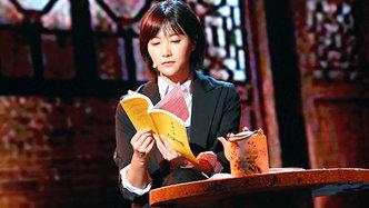第3期:【选择】徐静蕾为奶奶朗读听哭董卿