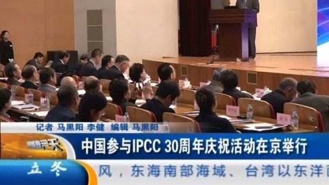IPCC30周年庆祝活动