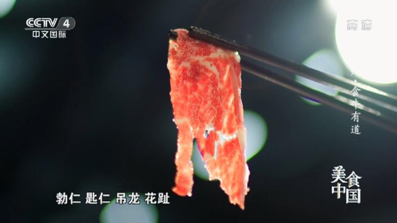 《美食中国》 20210712 潮州·食牛有道