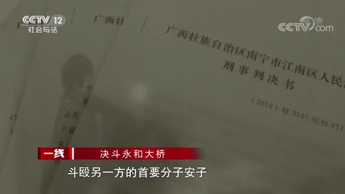 燕赵快3开奖号码,《一线》 20191120 决斗永和大桥