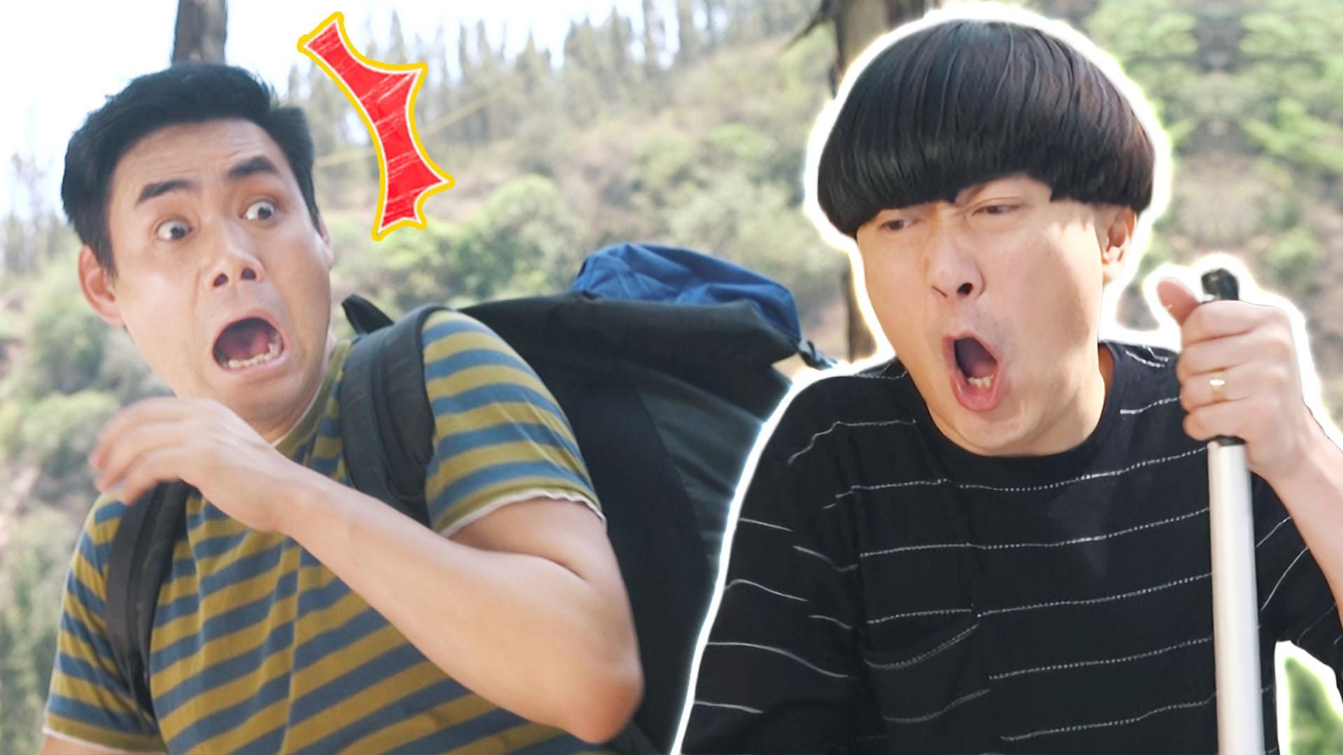 《陈翔六点半》第218集 神坑队友带急救包爬山,害得朋友瘸腿下山!
