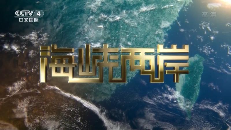 《海峡两岸》 20210301