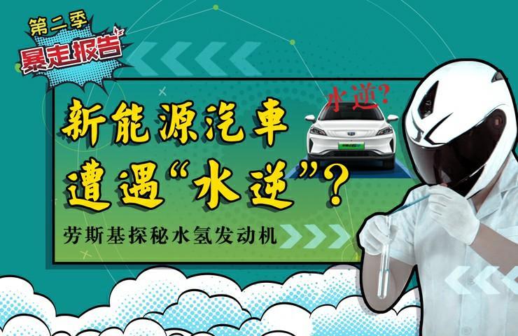 【暴走报告】:水氢发动机引热议,国产特斯拉model 3售价曝光。