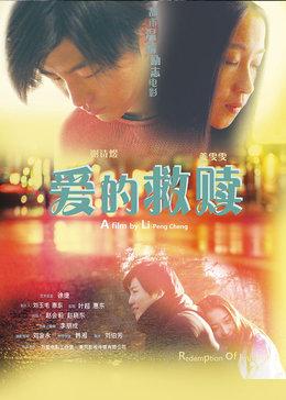 爱的救赎(2015)