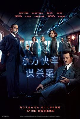 东方快车谋杀案(2016)