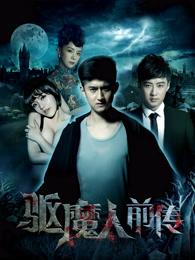 驱魔人前传(2015)