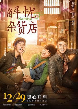解忧杂货店(2018)