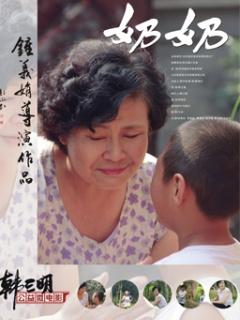 奶奶(2015)