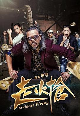 走火枪(2017)