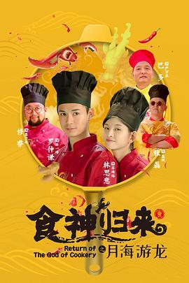 食神归来(2017)