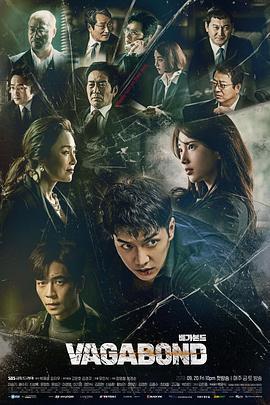 流浪者(2019)