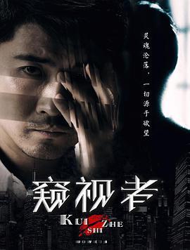 窥视者(2017)