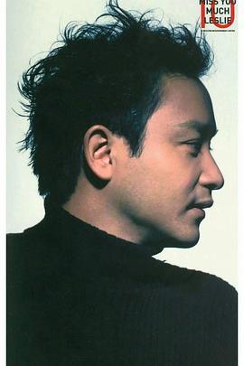 不羁的风:张国荣(2011)