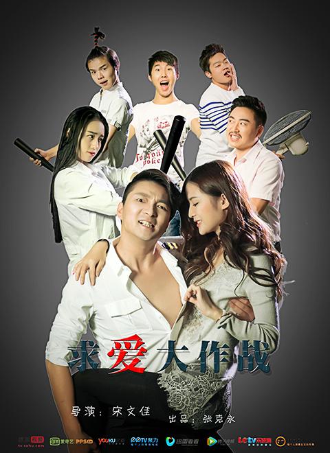 求爱大作战(2015)