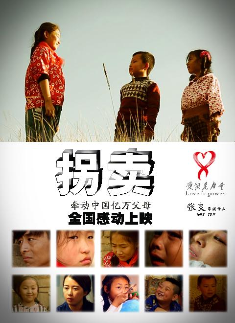 拐卖(2017)