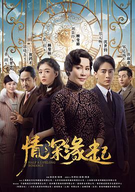 半生缘(2017)