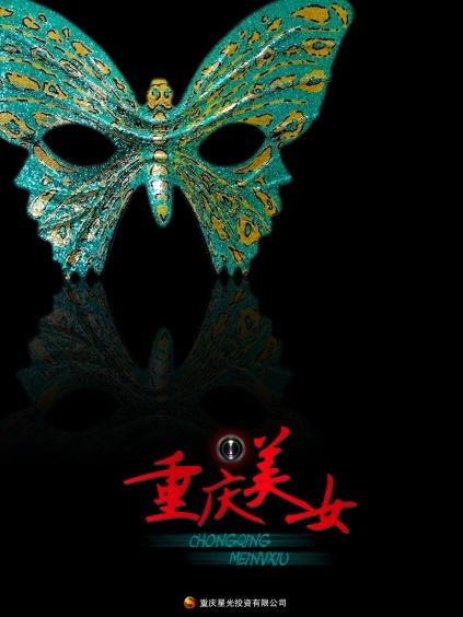 重庆美女(2012)