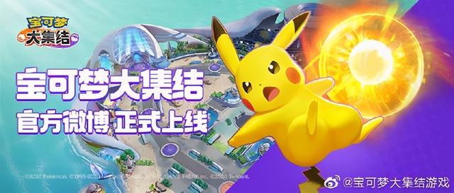 《寶可夢大集結》官博首次發文 正全力進行遊戲的開發