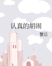 2020奇迹私服发布网「小说推荐」脑洞清奇,甜宠,带球总裁文