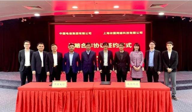 依圖與中國電信簽署戰略合作,攜手開創 5G + AI 融合發展時代