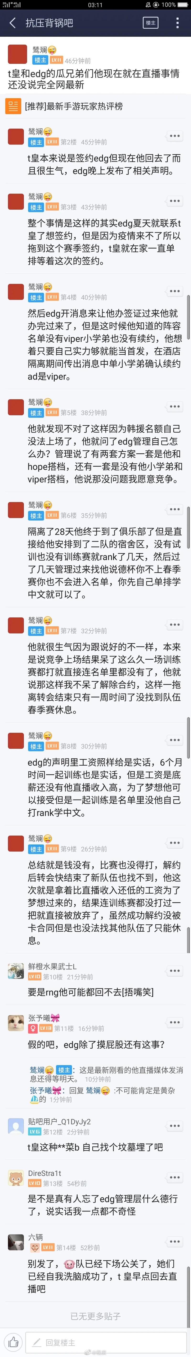 T皇直播回應EDG事件,內容引發爭議,網友:不愧是你EDG