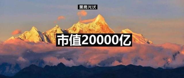 今天,光伏市值突破2000000000000