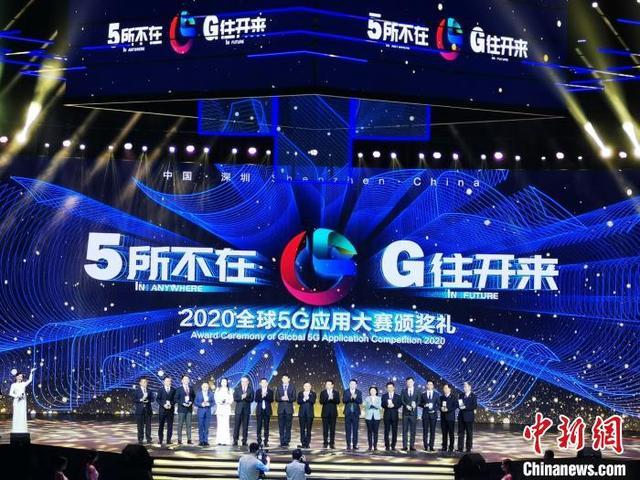 2020全球5G應用大賽(中國·深圳)榜單揭曉