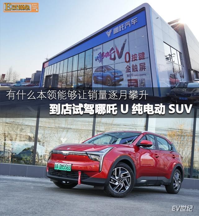 有什麼本領能夠讓銷量逐月攀升 到店試駕哪吒U純電動SUV