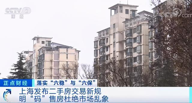 樓市大動作!上海二手房要被編號瞭,不合格房源將被下架