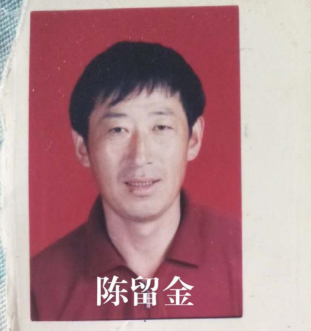 尋找1962年出生2012年失蹤遼寧遼陽市太子河區陳留金
