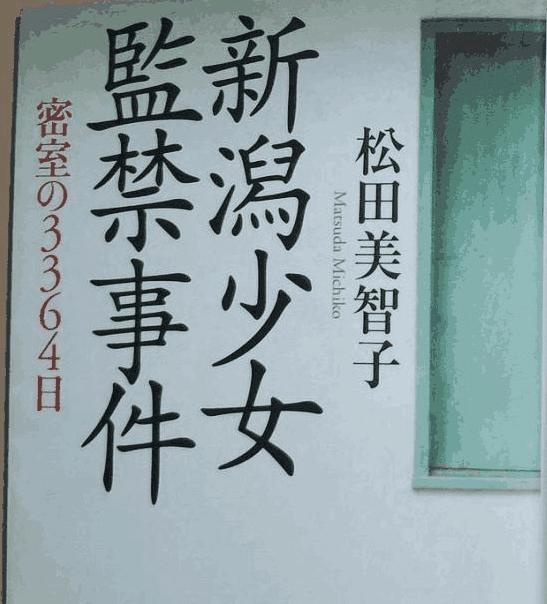 日本9歲少女離奇失蹤,被惡魔囚禁暗室十年,最後被一通電話拯救