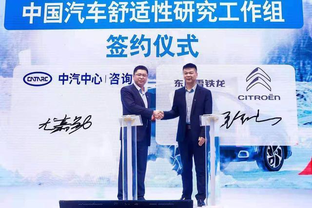 共榮汽車舒適性技術發展 東風雪鐵龍加入中國汽車舒適性工作組