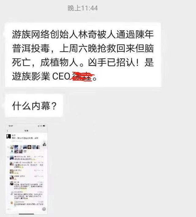 遊族內鬥?CEO被投毒進入ICU?