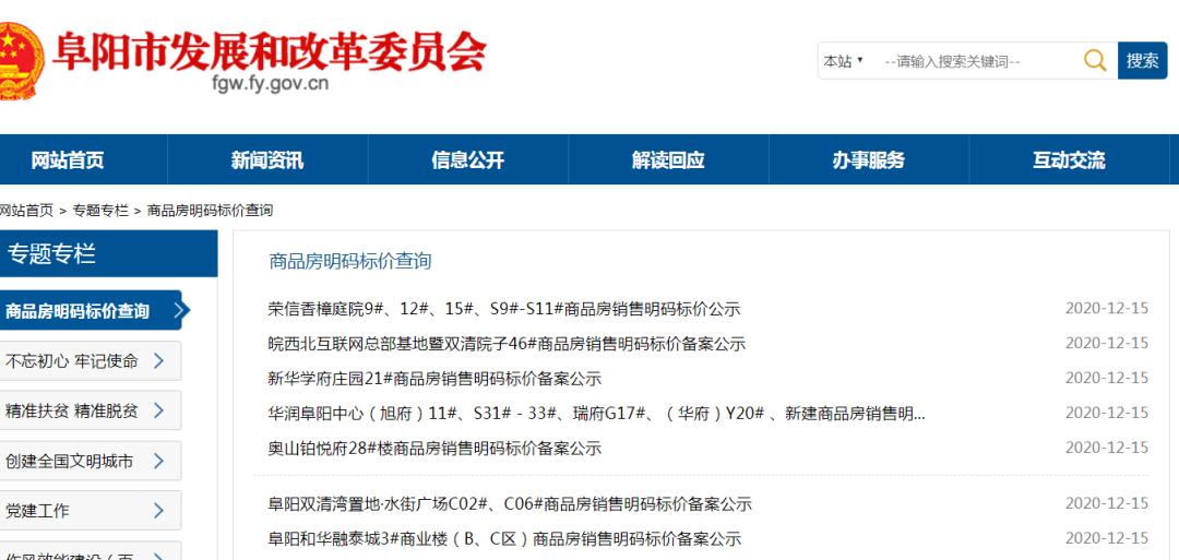 近千套新房源即將年底入市!阜陽城南整體均價9000 + 元/㎡!