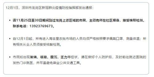 深圳新增1例新冠肺炎輸入病例,為港籍貨車司機!這些市民速來測核酸