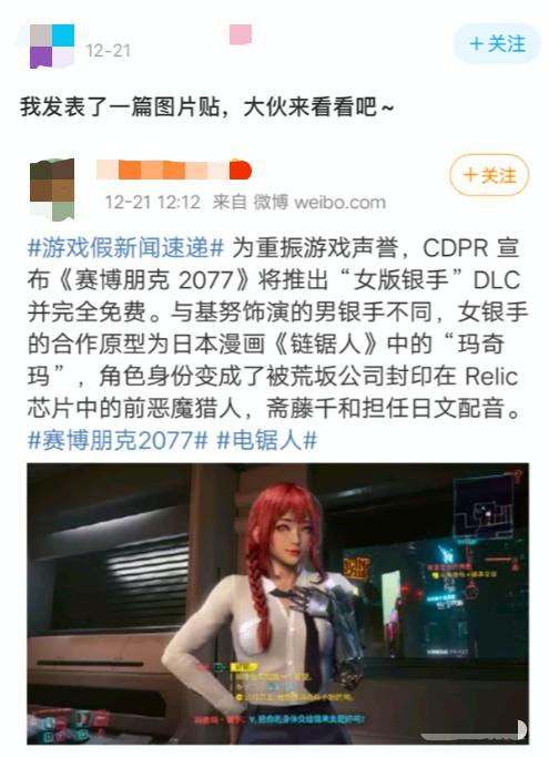 """波蘭蠢驢為愛發電,2077""""女版銀手""""DLC誕生?網友:P的"""