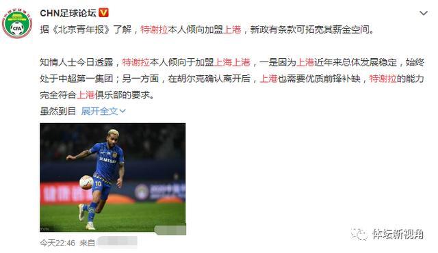 蘇寧留不住特謝拉瞭,媒體曝不止上港有意,兩支八冠王也投入競爭