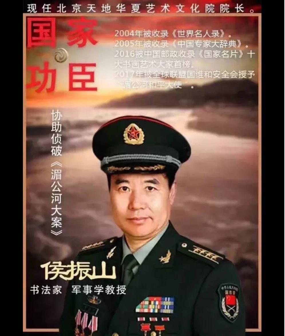 """""""客盏家茶""""范桂兰与侯振山一起在CCTV华人公益春晚领奖"""