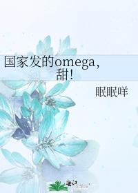 國家發的omega,甜