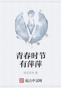 青春时节有萍萍