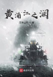 黄浦江之澜