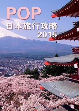 pop日本旅行攻略