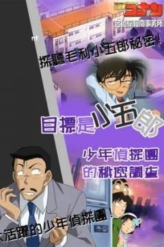 名侦探柯南 目标是小五郎! 少年侦探团的秘密调查