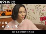 《超时空同居》徐峥监制特辑 化身严师带领青年导演打造奇幻喜剧爱情片