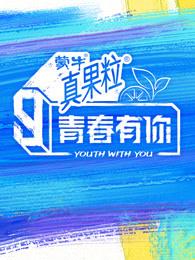 青春有你第三季